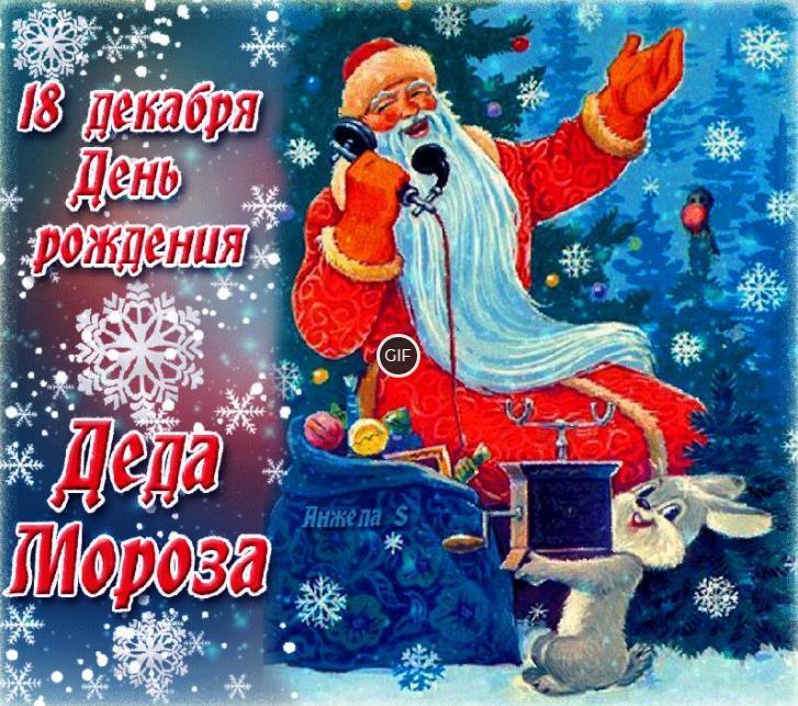 Гифки с днём рождения деда мороза 18 ноября