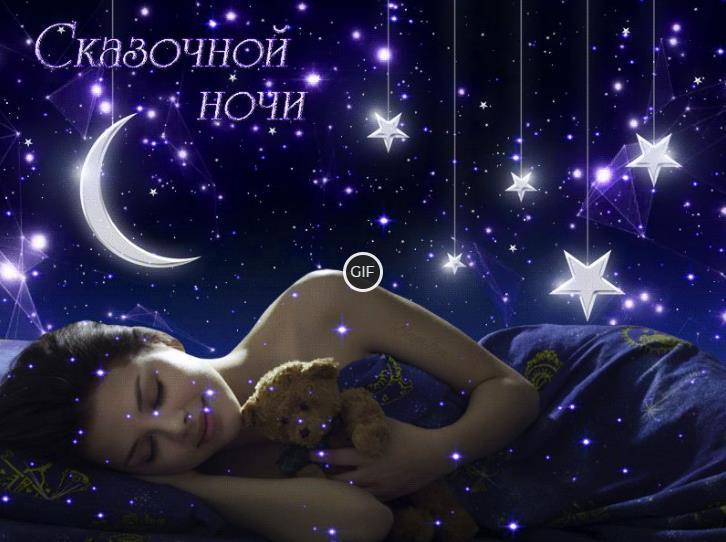 Спокойной ночи и приятных снов гифки