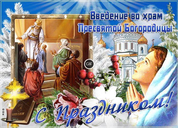 Гифки с днём введения во храм Пресвятой Богородицы
