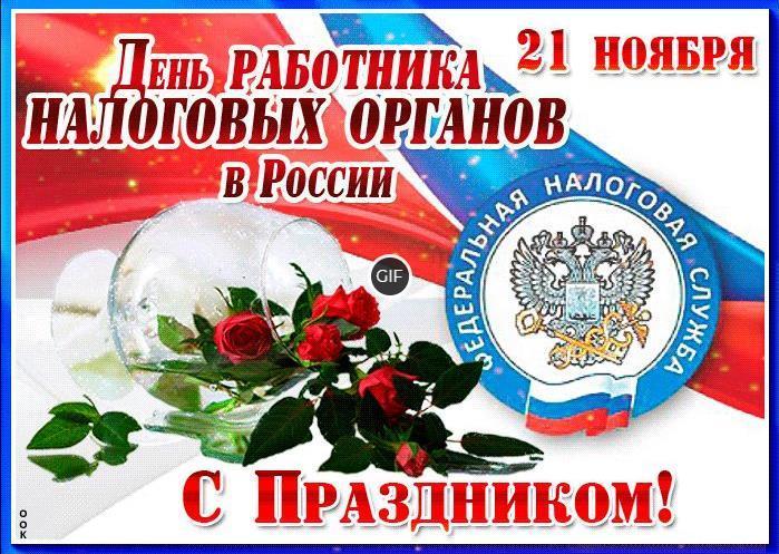21 ноября День работника налоговых органов РФ открытки поздравления гиф