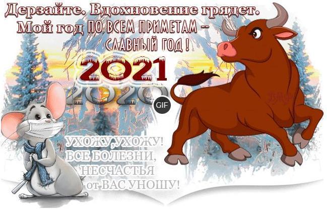 Гифки с новым 2021 годом
