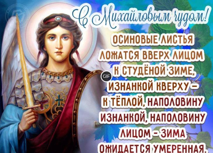 Поздравления с 21 ноября Михайлов день картинки с надписями