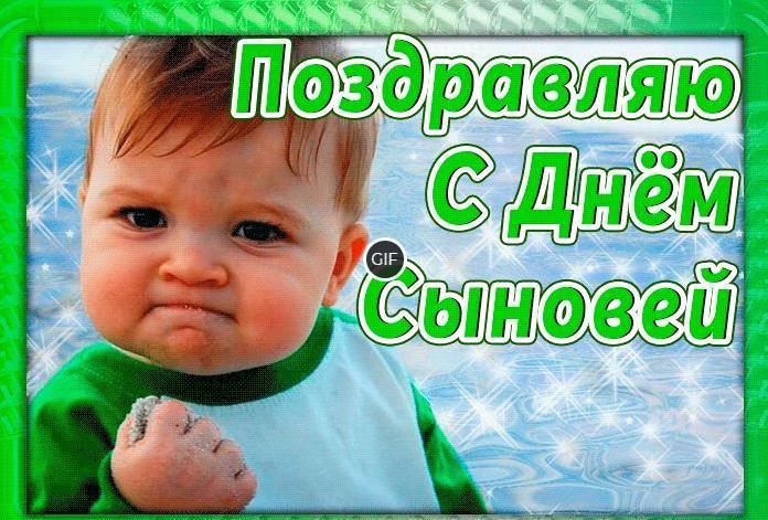 Гифки 22 ноября день сыновей
