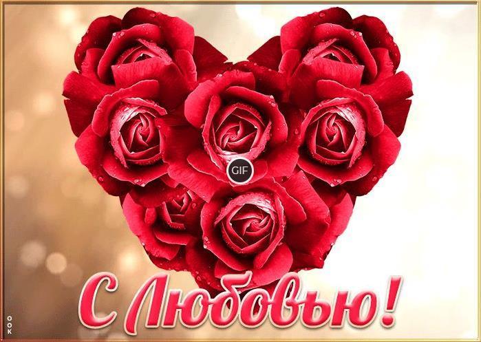 Гиф картинка сердце из роз с любовью