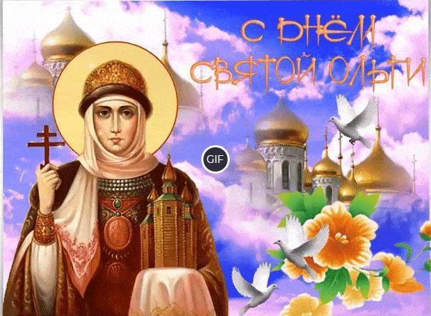 Гиф с днём святой Ольги