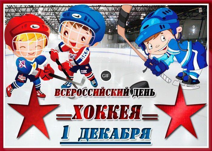 Гифки с всероссийским днём хоккея