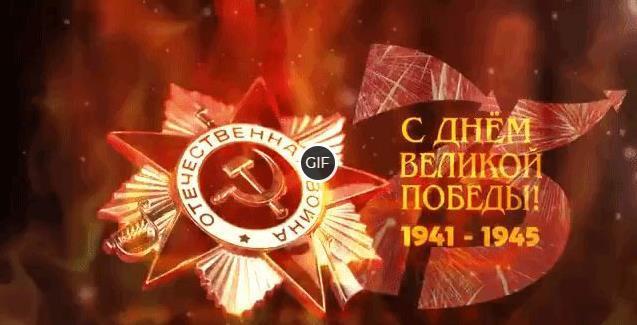 Классная гифка с днём Великой победы 1945-2020 75 лет
