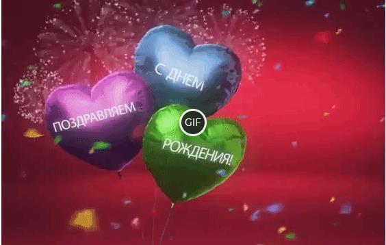 Красивая гиф картинка с днём рождения с воздушными шариками и конфетти