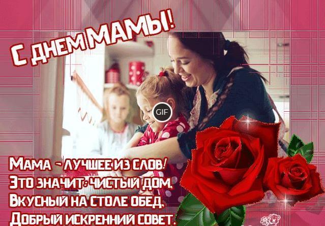 Красивые мерцающие открытки ко дню матери