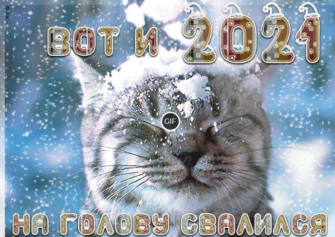 Анимационные открытки с Наступившим Новым Годом 2021