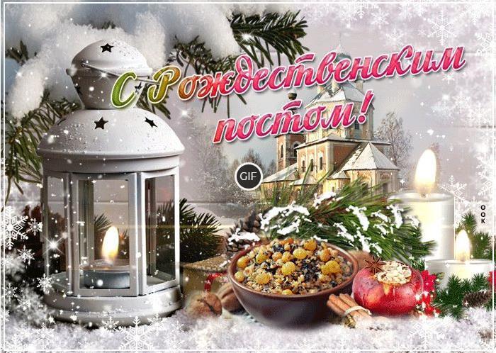 Анимационные открытки с Рождественским Постом 28 ноября