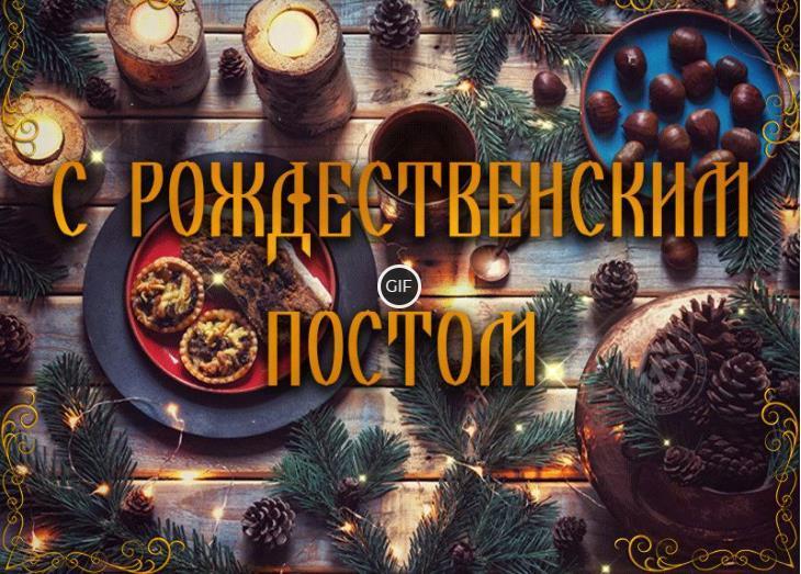 Открытки Рождественский пост 28 ноября