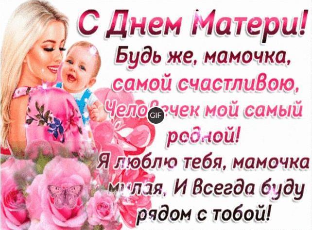 Анимированные открытки с днём Матери