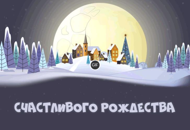 Анимированные открытки на Рождество