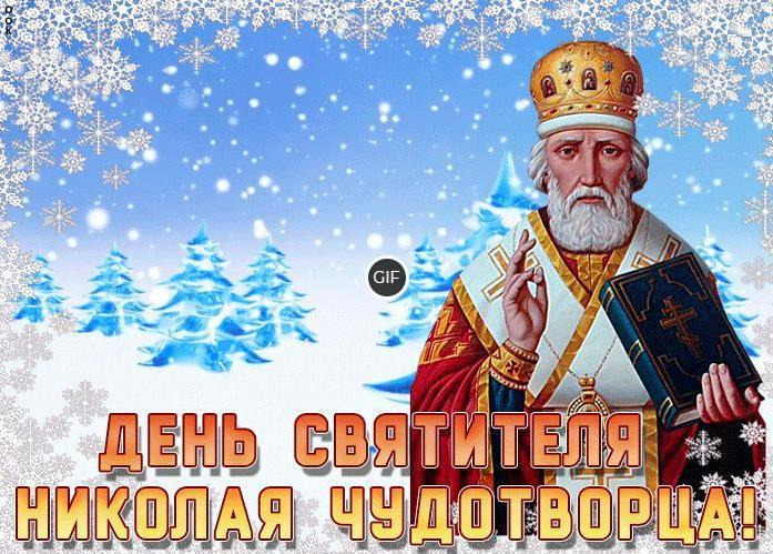 Анимационные открытки с днём Николая Чудотворца 19 декабря
