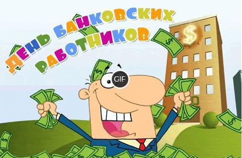 Анимационные открытки с днём банковского работника