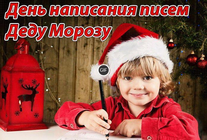 Гифка с днём написания писем Деду Морозу