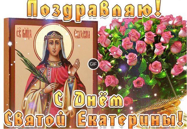 Гифки с днём Святой Екатерины