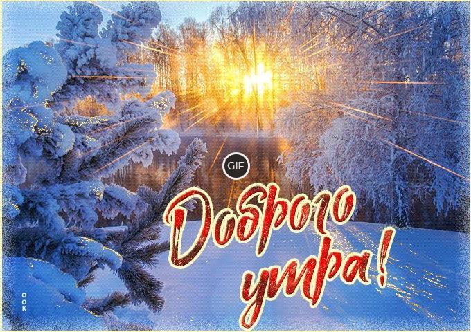 Открытки с добрым зимним утром