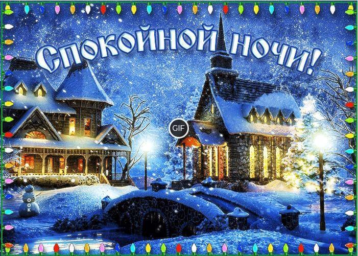 Анимационные открытки спокойной зимней ночи