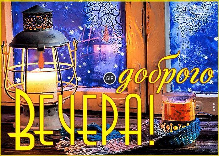 Гифки с пожеланием доброго зимнего вечера