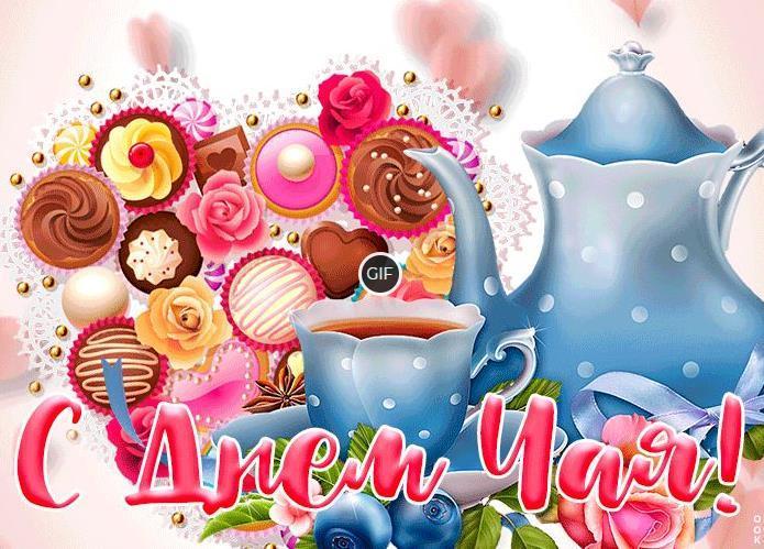 Анимационные открытки с международным днём чая