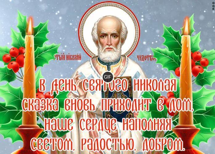 Анимационные открытки с днём святителя Николая Чудотворца 19 декабря