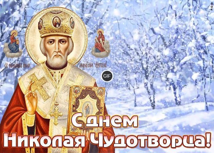 Гифки с днём святителя Николая Чудотворца 2021