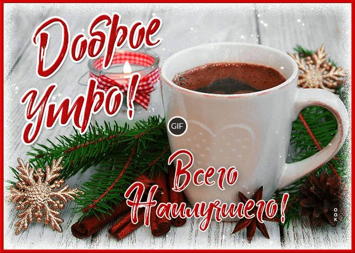 Гифки с добрым зимним утром и хорошего дня