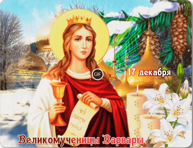 Гифки с днём святой Варвары