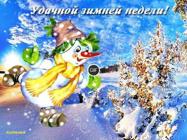 Гифки удачной зимней недели