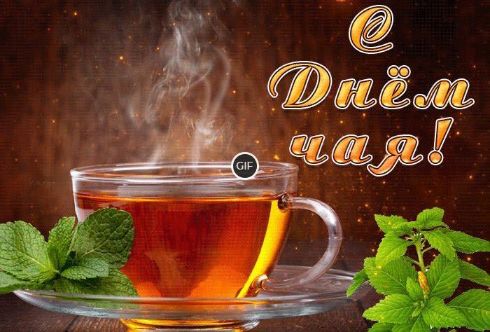 Гиф открытки с международным днём чая