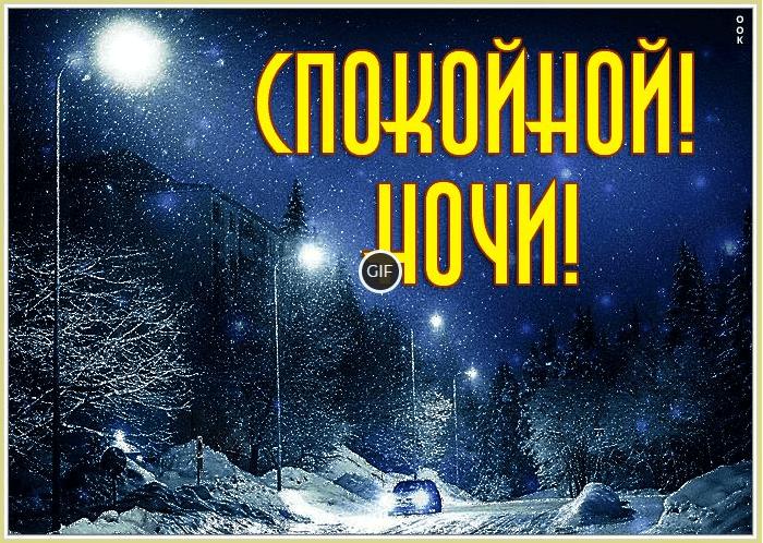 Гиф картинка спокойной зимней ночи с природой