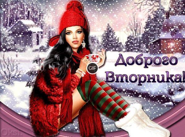 Хорошего вторника картинки красивые зимние