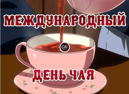 Гиф с днём чая