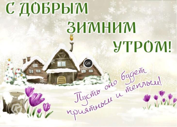 Красивая гиф картинка с пожеланием доброго зимнего утра