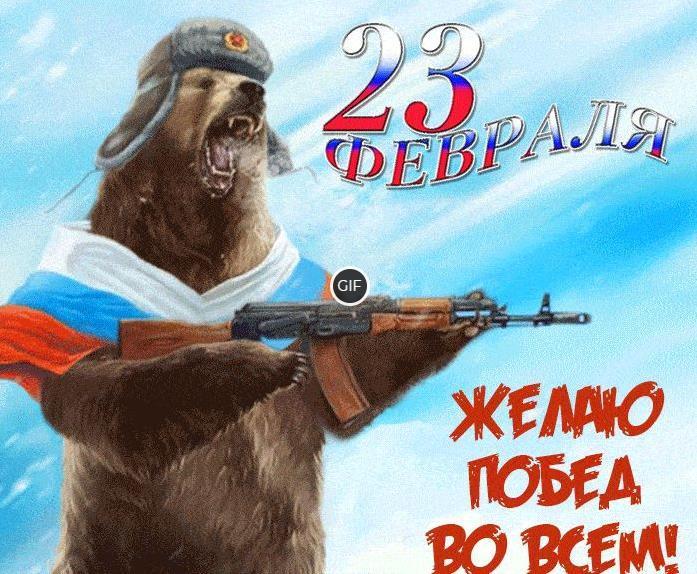 Анимационные открытки с 23 февраля 2021