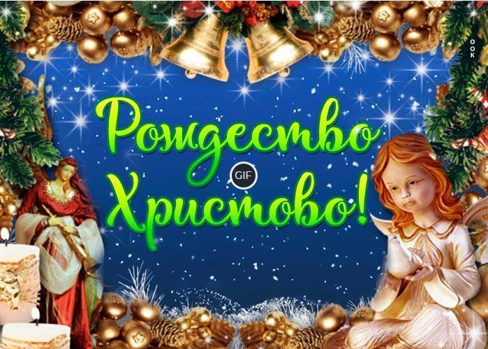 Анимационные открытки с Рождеством Христовым 2021