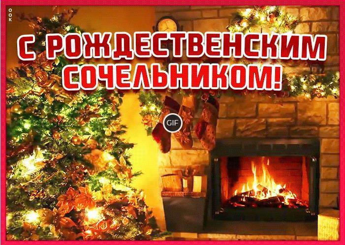 Анимационные открытки с Рождественским сочельником 2021