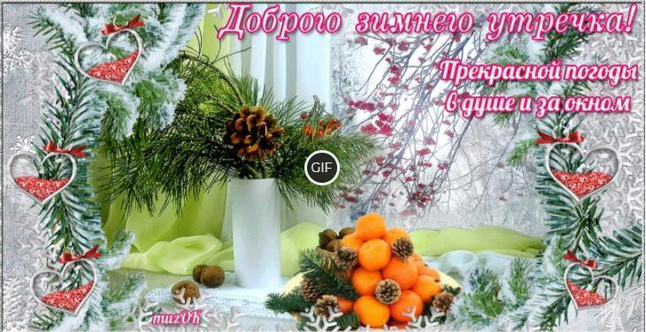 Гифка доброго зимнего утра и хорошего дня