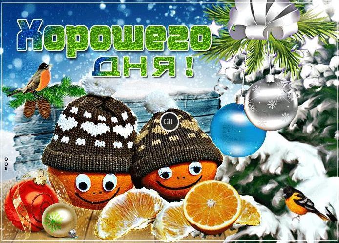 Открытки с пожеланиями хорошего зимнего дня