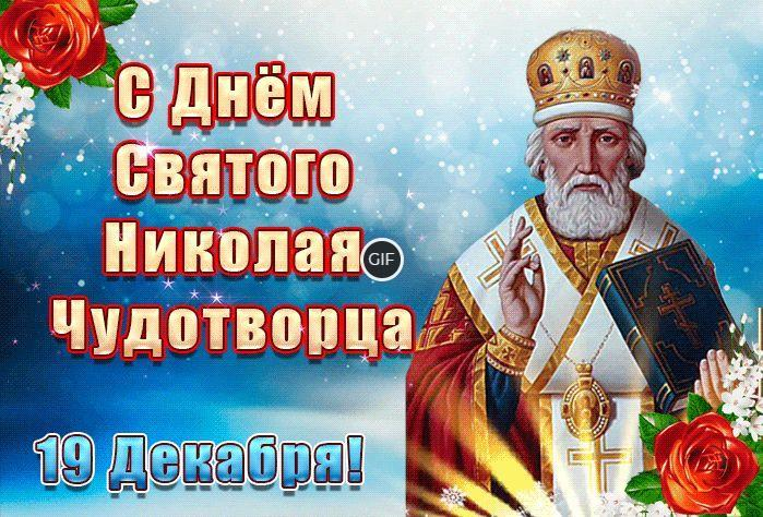 Поздравления гифки с днём Святого Николая Чудотворца