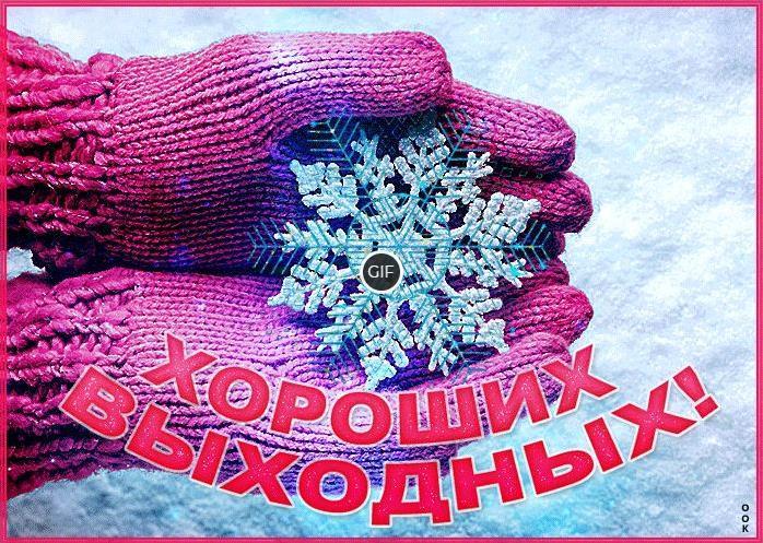 Гифки с пожеланием хороших зимних выходных