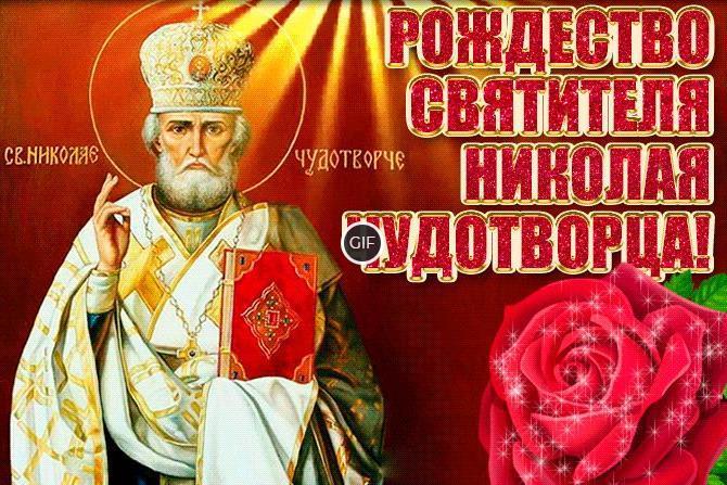 Открытки на Рождество Святителя Николая Чудотворца