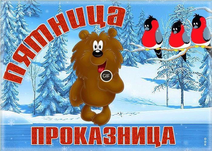 Гифки хорошей зимней Пятницы