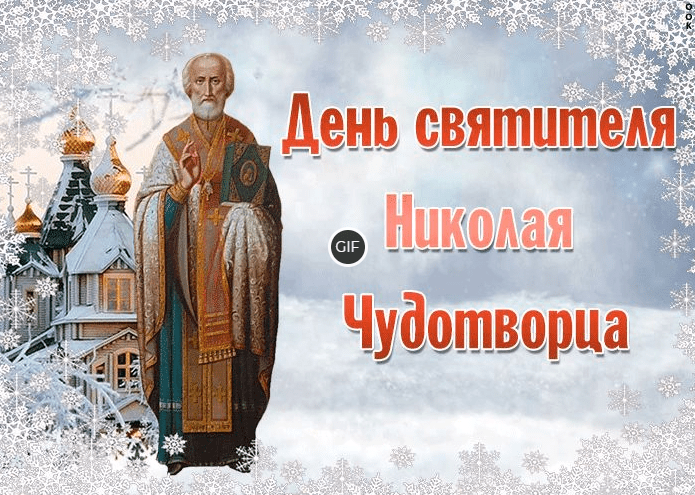 Картинки гифы с днём Святого Николая Чудотворца