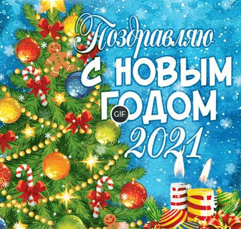 Новый год 2021 гифка