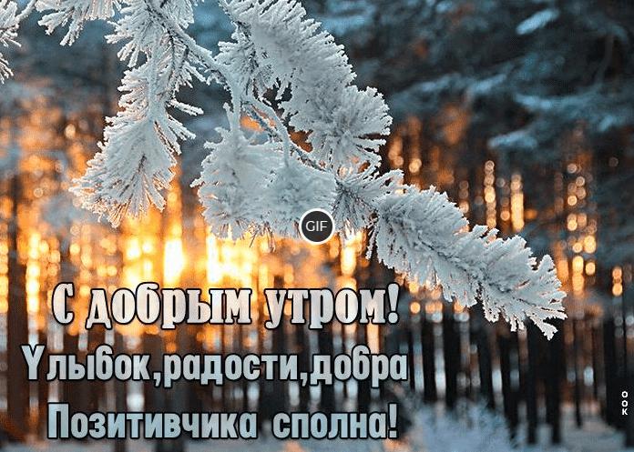 Красивые гифки с добрым зимним утром