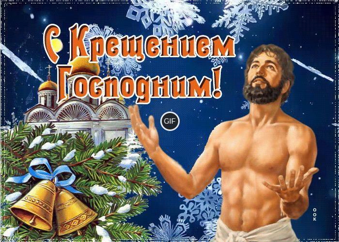 Анимационные открытки Крещение Господне (Святое Богоявление) 2021