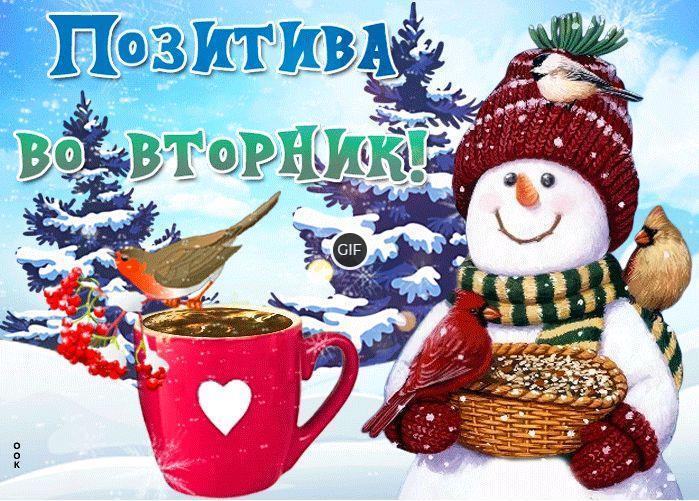 Вторник зимний картинки красивые